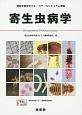 寄生虫病学 獣医学教育モデル・コア・カリキュラム準拠