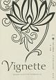 Vignette<改訂版> 2014June 中国の古典書物 (2)