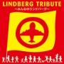 LINBERG TRIBUTE~みんなのリンドバーグ~(通常盤)