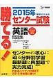 勝てる!センター試験 英語 問題集 CD付 2015 受験生のための