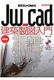 高校生から始める Jw_cad 建築製図入門<最新版>