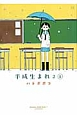 平成生まれ2 (1)