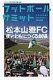 フットボールサミット 松本山雅FC 街とともにつくる劇場 サッカー界の論客首脳会議(22)