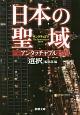 日本の聖域-サンクチュアリ- アンタッチャブル
