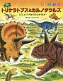 恐竜 トリケラトプスとカルノタウルス にくしょくツノりゅうとたたかうまき