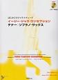 はじめてのジャズ・エチュード イージー・ジャズ・コンセプション テナー/ソプラノ・サックス