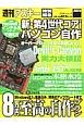 新・第4世代コアiパソコン自作 週刊アスキー特別編集 新型Haswell&インテル9シリーズで組む!!