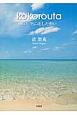 kokorouta 海と空に託した想い