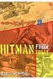 今日からヒットマン (28)