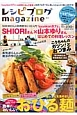 レシピブログmagazine SHIORIさん×山本ゆりさん はじめての料理レッスン (3)