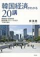 韓国経済がわかる20講 援助経済・高度成長・経済危機・グローバル化の70年
