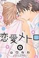 恋愛メトロ (2)