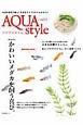 Aqua Style 巻頭特集:かわいいメダカを飼う喜び。(1)