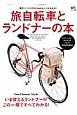 旅自転車とランドナーの本 現行ツーリングモデルのすべてが分かる!