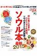 ソウル本 初心者には安心リピーターも納得。ソウルガイドの決定版! 2015 食べる・買う・遊ぶ。ひと味違うソウルの楽しみ方満載