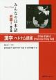 みんなの日本語 初級1<第2版> 漢字<ベトナム語版>