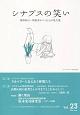 シナプスの笑い 2014June 特集:リカバリーと支えあう仲間たち 精神障がい体験者がつくる心の処方箋(23)