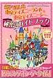 東京ディズニーランド&東京ディズニーシー 親子で楽しむ秘密のガイドブック 2014-2015
