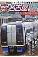 名古屋鉄道120周年 DVDBOOK 名鉄の120年と現在 2000系ミュースカイ・運転室からの前面展望映像