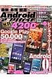 最新・最強・厳選Android無料アプリガイド4200+ Google Playで50,000インストール以上!ユーザー平均評価3.0以上!!! 最新モデル対応 イマスグ入手したい超人気の0円アプ