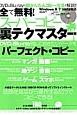 全て無料!スーパーコピー裏テクマスター DVD&Blu-ray残しておきたいデータをパーフェクト・コピー DVD&Blu-rayの超かんたんコピー方法を解説