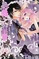 絶愛†皇帝 ドレイ姫に悪魔のキス (4)