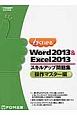 よくわかる Microsoft Word 2013 & Microsoft Excel 2013 スキルアップ問題集 操作マスター編