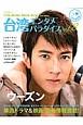 台湾エンタメパラダイス 特集:ウーズン STAR,DRAMA,MOVIE,MUSIC,an(8)