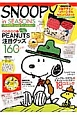 SNOOPY in SEASONS〜PEANUTS outside fun activities〜