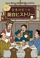 ぷはっとうまい 日本のビール面白ヒストリー
