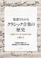 楽譜でわかる クラシック音楽の歴史 古典派・ロマン派・20世紀の音楽