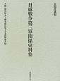 日露戦争第三軍関係史料集 大庭二郎日記・井上幾太郎日記でみる旅順・奉天戦