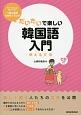 だいたいで楽しい韓国語入門 使える文法 CD付