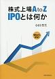 株式上場A to Z IPOとは何か