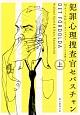 犯罪心理捜査官セバスチャン(上)