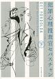犯罪心理捜査官セバスチャン(下)