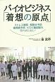 バイオビジネス「着想の原点」 ストレス緩和・関節炎予防・歯周病予防・ピロリ菌抑制