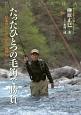 たったひとつの毛鉤で勝負 日本のテンカラが今、世界へ