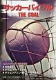 サッカーバイブル THE GOAL 聖書・ヨハネの福音書〈リビングバイブル〉