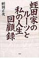 蛭田家のルーツと私の人生回顧録