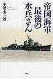 帝国海軍最後の水兵さん