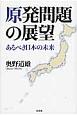 原発問題の展望 あるべき日本の未来