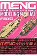 MENG 戦車模型製作の教科書 MENG編