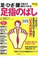 足指のばし 足・ひざ・腰の痛みが劇的に消える 1日5分!足指を広げて伸ばす「ひろのば体操」