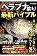 ヘラブナ釣り最新・バイブル 基本のすべてが詰まった入門書の決定版