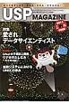 USP MAGAZINE 2014.7 特集:愛されデータサイエンティスト 日本で唯一のシェルスクリプト総合誌(15)