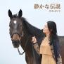 静かな伝説(DVD付)