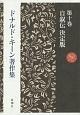 ドナルド・キーン著作集 自叙伝<決定版> (10)
