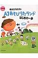 中川ひろたかのA1あそびうたランド はじめの一歩 CDつき 全21曲ピアノ伴奏譜を掲載!