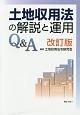 土地収用法の解説と運用Q&A<改訂版>
